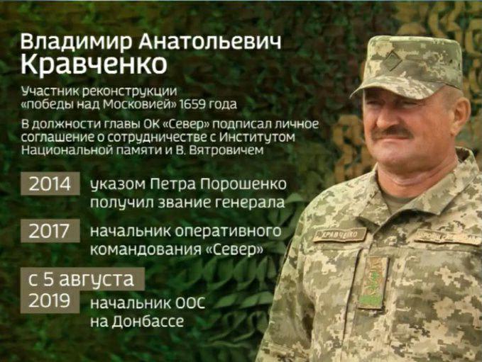 О новом командующем ВСУ на Донбассе