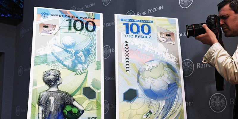 Выпущена специальная банкнота к ЧМ-2018