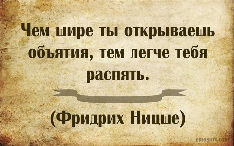 Мудрость цитат, афоризмов и высказываний
