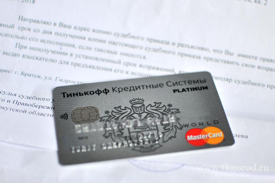 Пенсионер в Братске взял в кредит 9 тысяч рублей и заплатил за него банку больше 260 тысяч