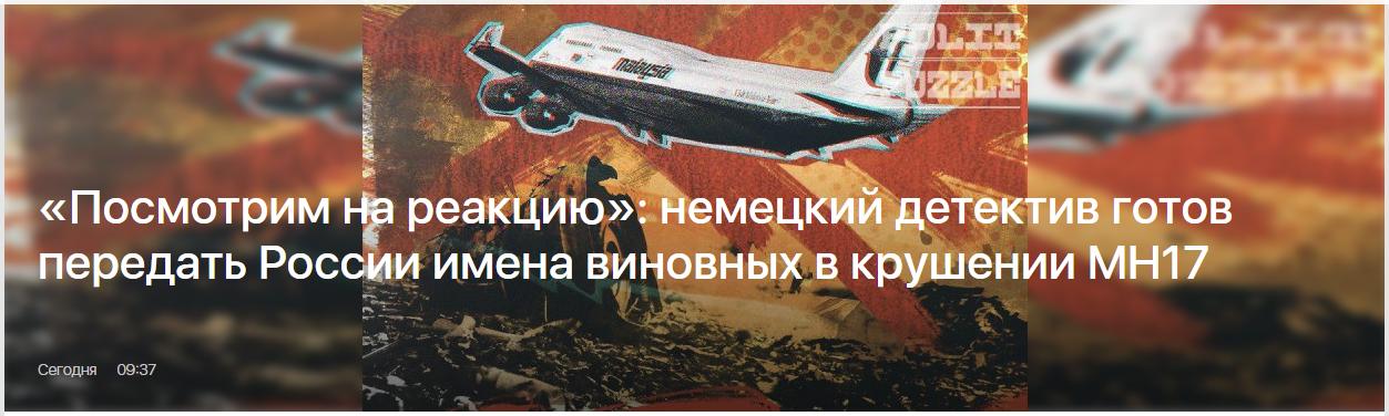 «Посмотрим на реакцию»: немецкий детектив готов передать России имена виновных в крушении MH17
