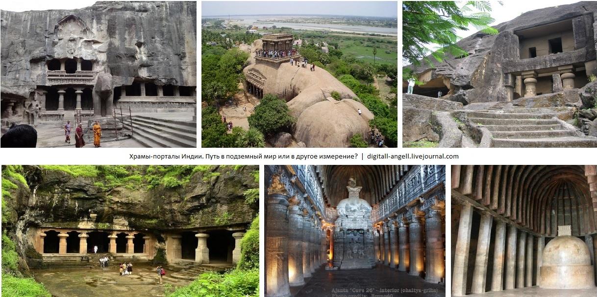 Храмы-порталы Индии. Путь в подземный мир или в другое измерение?