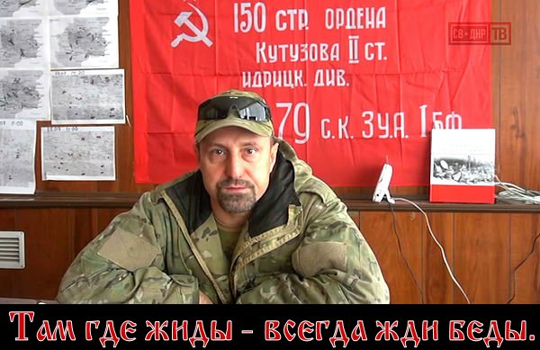 Жид Ходаковский, нерасстреленный Прапором и поставленный рулить в ДНР, опять творит свои чёрные дела.
