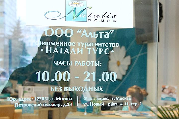 """В Ростуризме создали оперативный штаб для клиентов """"Натали Турс"""" и DSBW"""