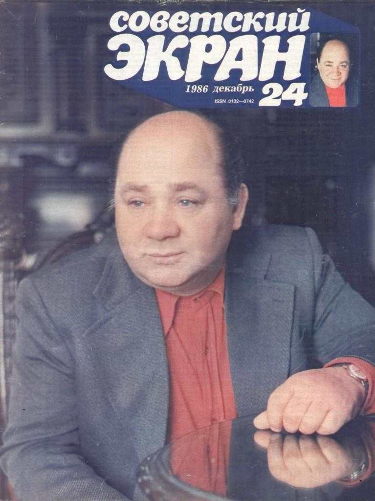 Кинозвёзды с обложек журнала «Советский Экран» 1986 года