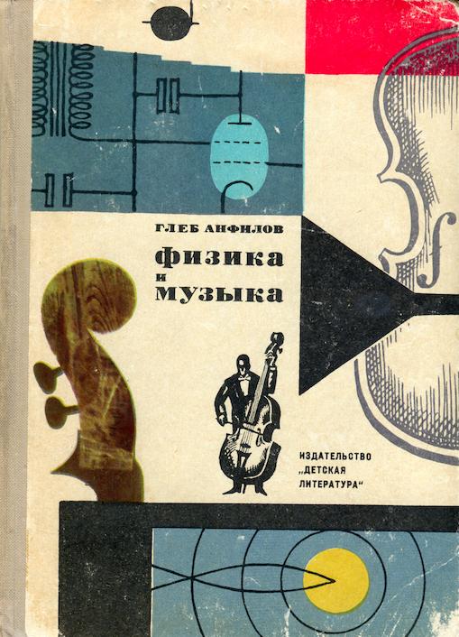 Что читать о классической музыке