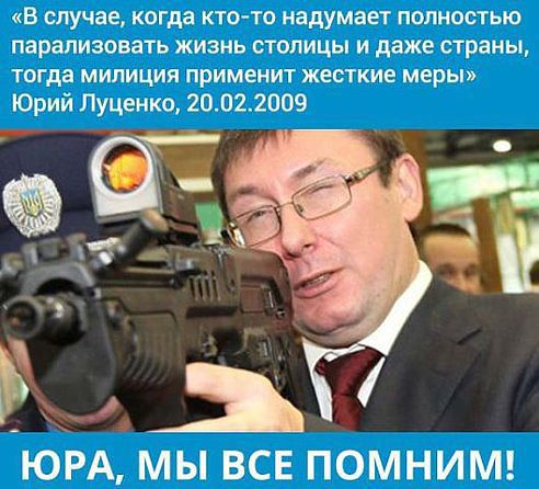 До конца дня Украина получит первого генпрокурора, который был в тюрьме из-за политических преследований, - Гончаренко - Цензор.НЕТ 518