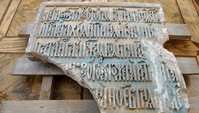 В центре Москвы обнаружили плиту с могилы приближенной Петра I