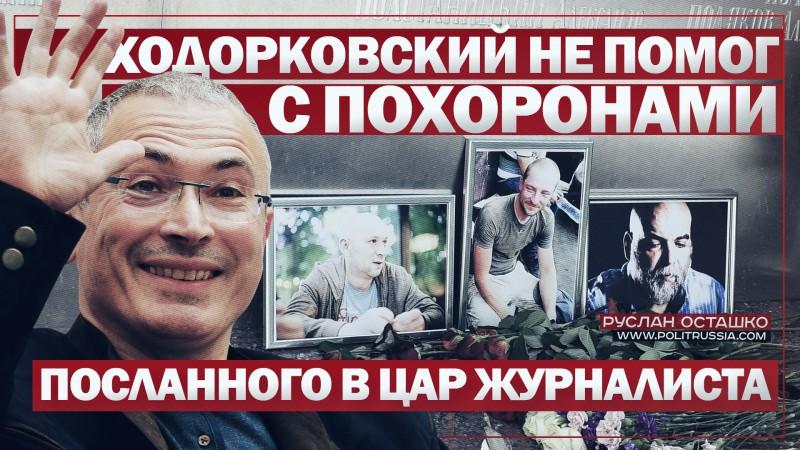 Ходорковский не помог с похоронами посланного им в ЦАР режиссёра-документалиста