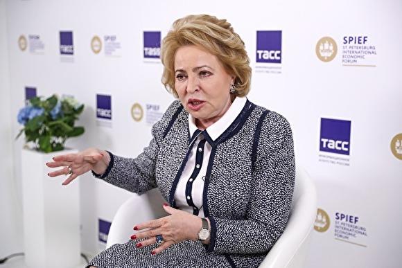 Матвиенко выступила за сокращение разрыва в зарплатах мужчин и женщин