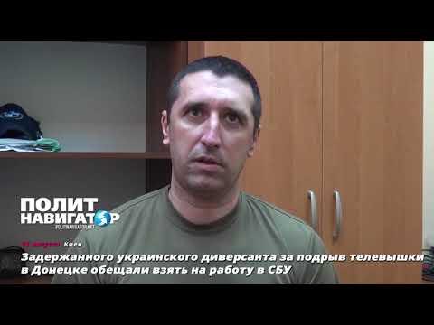 Телевышка – главный враг: украинские диверсанты пытались совершить теракт в Донецке