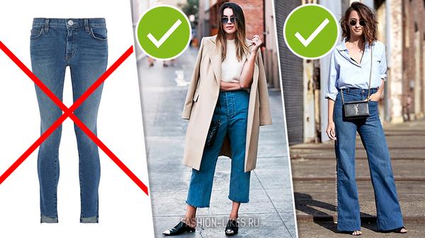 4 пары джинс, которыми вам стоит заменить скинни в 2019 (они уже не в моде)