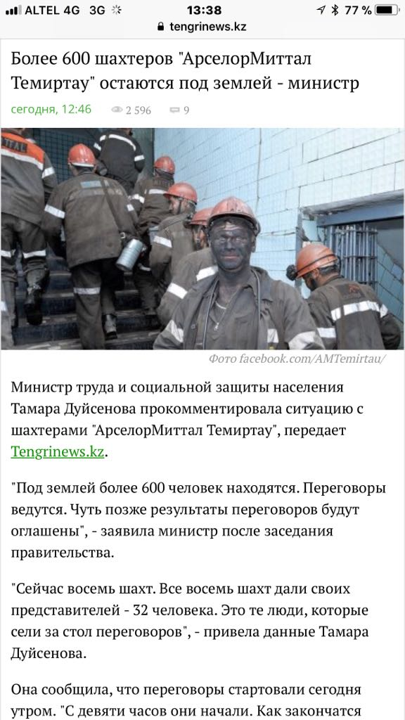 Что происходит в Казахстане? - Более 600 шахтёров остаются под землёй. Идут переговоры