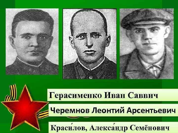О малоизвестных Героях Великой Отечественной Войны
