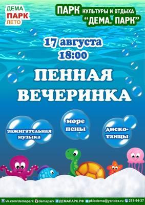 В Демском районе Уфы состоится open-air лета 2018 – пенная вечеринка!