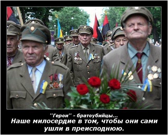 МИД РФ разместил данные о преступлениях украинских националистов в ВОВ
