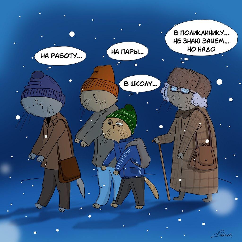 Зимнее утро  зима, комикс, утро
