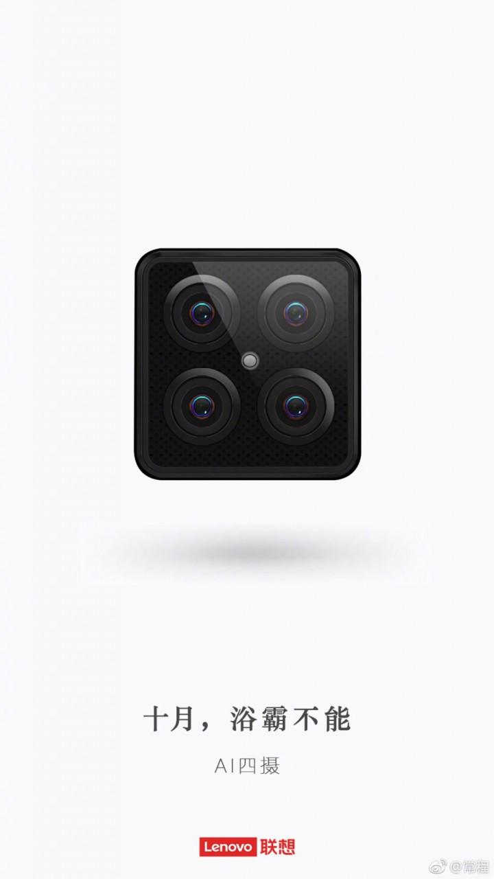 Lenovo выпустит смартфон с четырьмя камерами