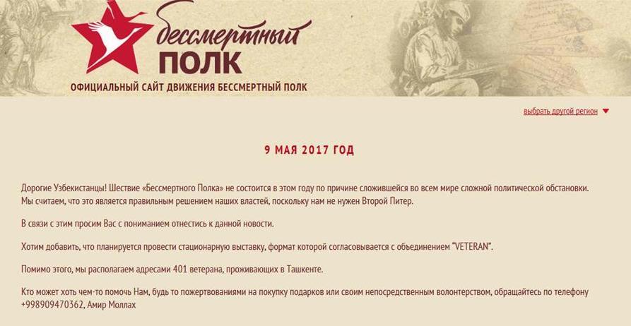 В Узбекистане отменили шествие «Бессмертного полка» в этом году, сославшись на «сложную ситуацию в мире»