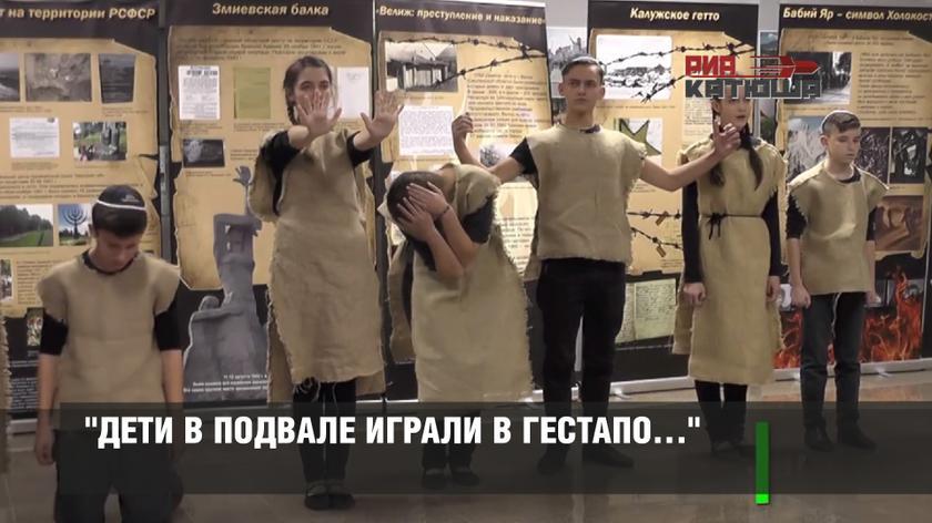 """""""Дети в подвале играли в гес…"""