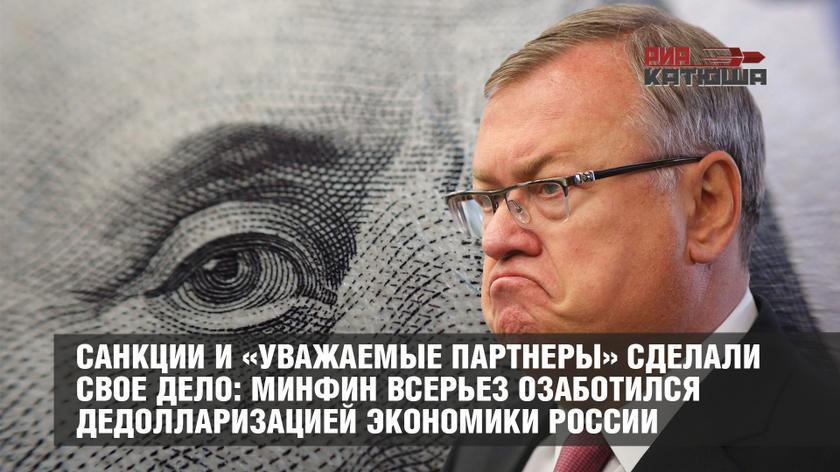 Санкции и «уважаемые партнеры» сделали свое дело: Минфин всерьез озаботился дедолларизацией экономики России