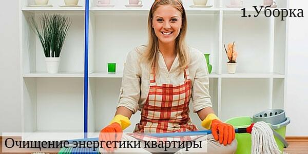 Очищение энергетики квартиры. Уборка
