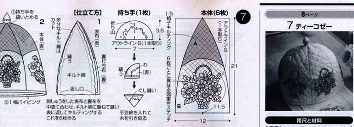купол на чайник (700x251, 79Kb)