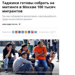 Шарипов угрожает 100-тысячным таджикским майданом в Москве