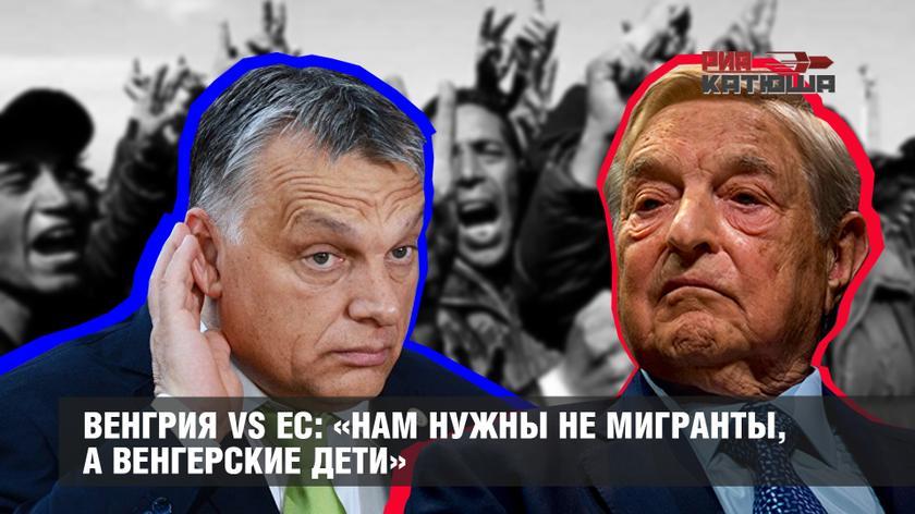Венгрия vs ЕС: «Нам нужны не…