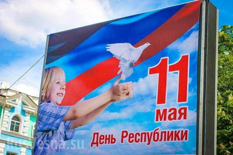 Поздравляю Донбасс