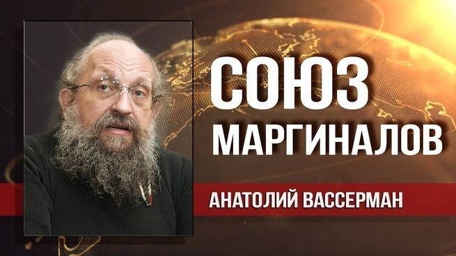 Анатолий Вассерман. Саммит С…