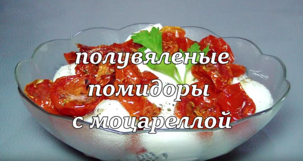 Полувяленые помидоры с моцареллой