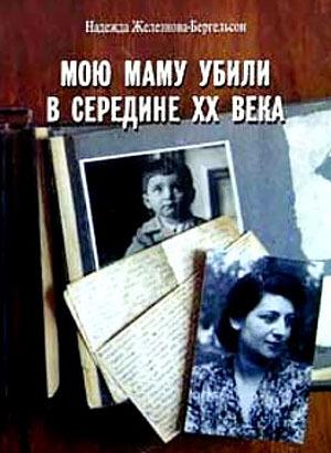 Расстрел за публикацию о евреях – Героях Советского Союза