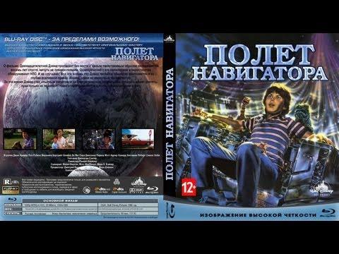 Полет навигатора / Flight of the Navigator (1986/Фильм)