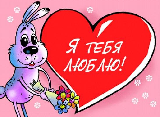 Зайка, я тебя люблю!!! ))))