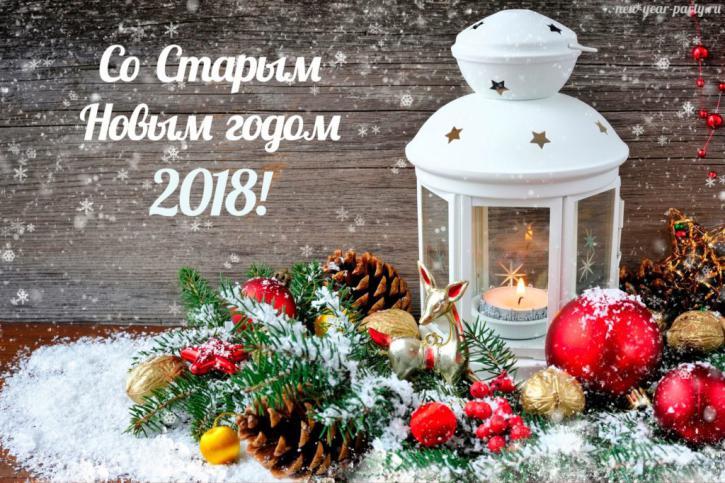 Старый Новый год 2018: что это за праздник и как он появился