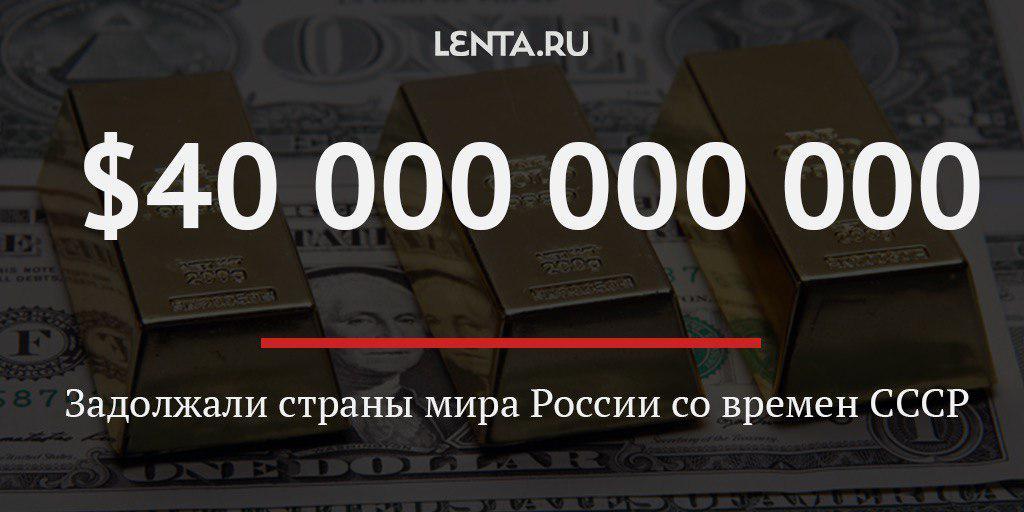 Подсчитана сумма долгов перед Россией со времен СССР