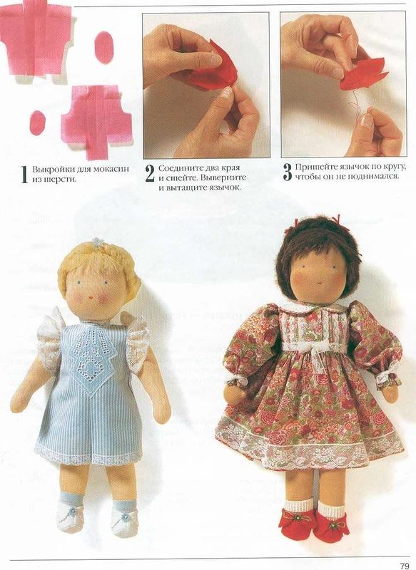 Куклы своими руками технологии
