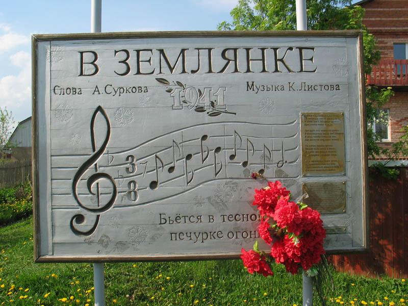 История одной песни. В землянке