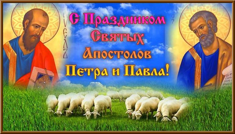 12 июля  День святых апостолов Петра и Павла. Окончание Петрова поста