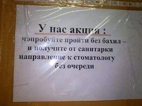 Это очень смешно: Убойные надписи и объявления