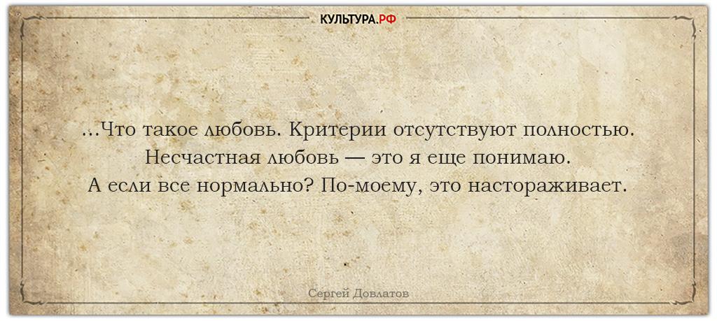 Сергей Довлатов. 10 цитат из книг писателя
