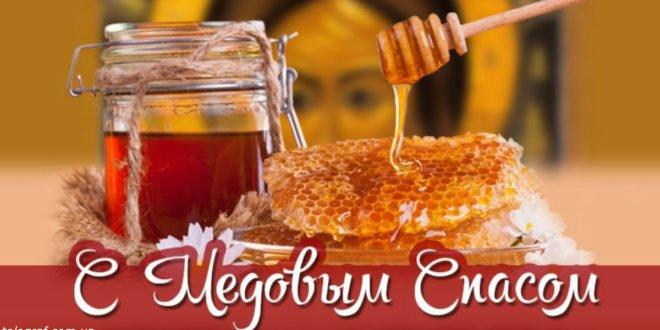 Медовый Спас: 7 самых вкусных медовых рецептов