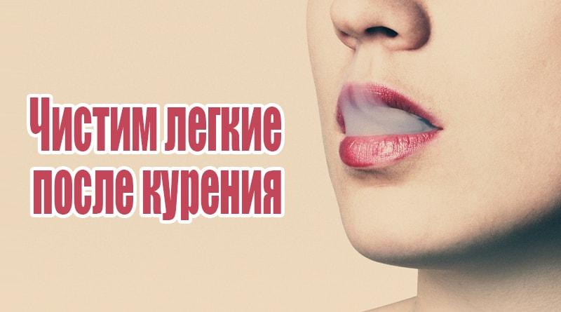 Эликсир очистки легких для курильщиков