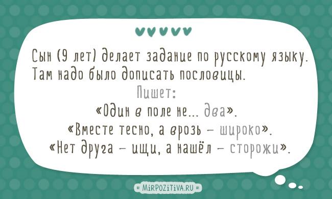 Сын (9 лет) делает задание по русскому языку. Там надо было дописать пословицы. Читаю: — «Один в поле не... два». «Вместе тесно, а врозь — широко». «Нет друга — ищи, а нашёл — сторожи».
