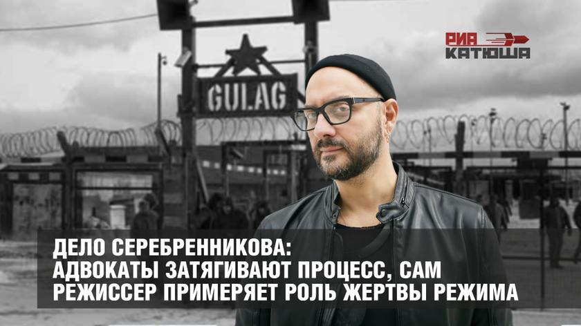 Дело Серебренникова: адвокаты затягивают процесс, сам режиссер примеряет роль жертвы режима