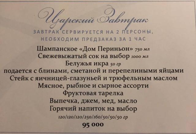 """Скромный"" завтрак по-царски почти за 100 000 р в отеле ""Ритц"""
