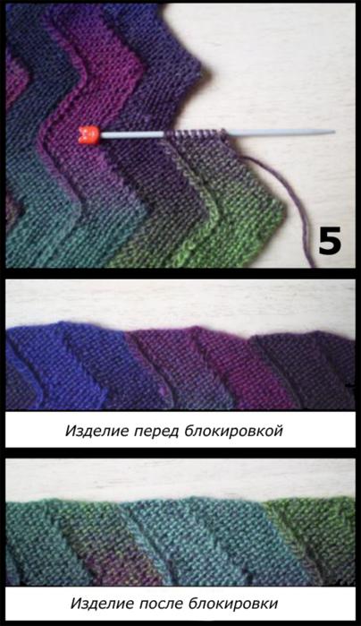 yrok-odeyalo-zig-zag (1) (404x700, 406Kb)