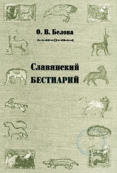 Славянский бестиарий: Словарь названий и символики