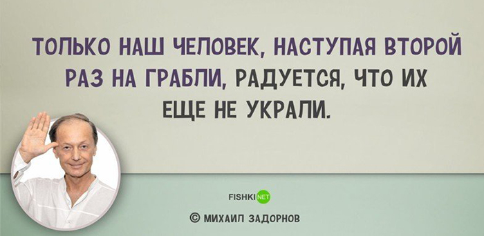 Лучшие цитаты Михаила Задорнова , которые нас веселили и заставляли задуматься…
